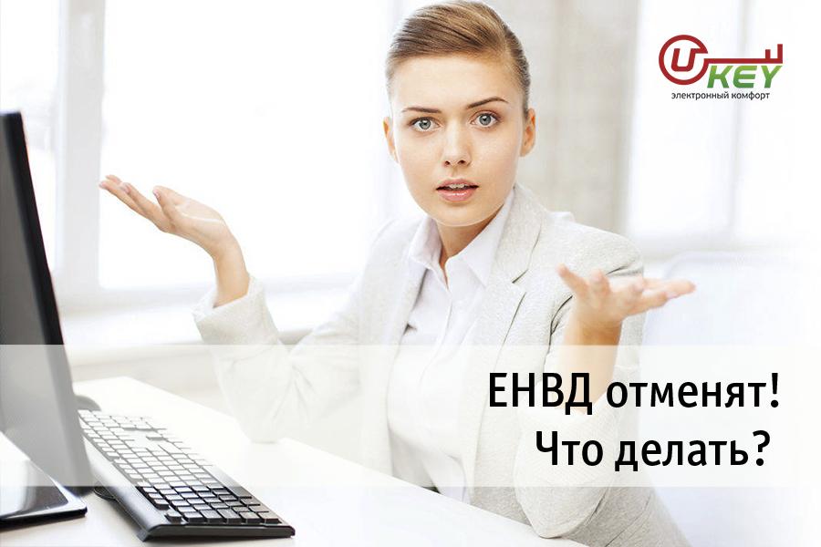 Что делать предпринимателям при отмене ЕНВД?